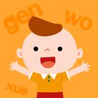 幼儿语言训练
