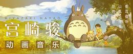 宫崎骏动画音乐