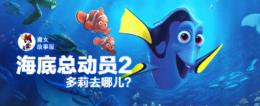 海底总动员2