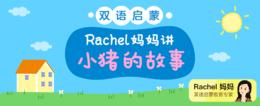 Rachel妈妈讲小猪的故事