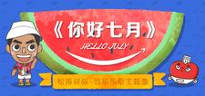 松涛叔叔七月音乐英语主题曲:Hello July