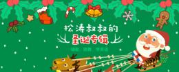 松涛叔叔的圣诞特辑