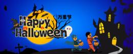 万圣节Happy Halloween!