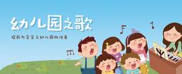 幼儿园之歌