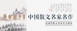 中国散文名家名作