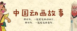 中国经典动画故事