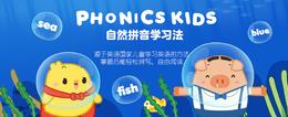 Phonics Kids自然拼音学习法