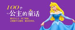 100个公主的童话